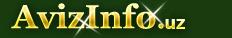 Карта сайта AvizInfo.uz - Бесплатные объявления промышленные товары,Гулистан, продам, продажа, купить, куплю промышленные товары в Гулистане